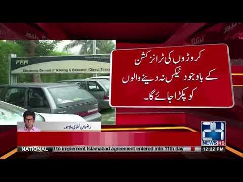 لاہور کے غیر رجسٹرڈ کروڑ پتی ہو جائیں تیار