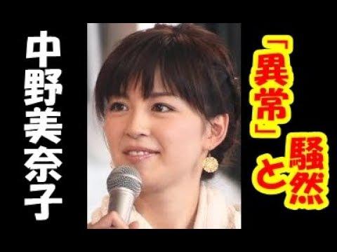 中野美奈子、「高島彩に肌着借用を断られた」告白に「神経が異常」の声まで!