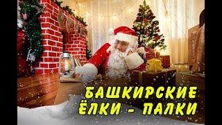 'Открытая Политика'. Выпуск - 65. 'Башкирские ёлки-палки'.