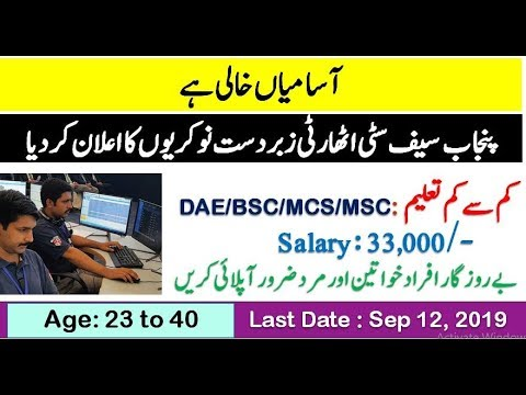 Punjab Safe Cities Authority PSCA Jobs 2019 Apply Online Last Date