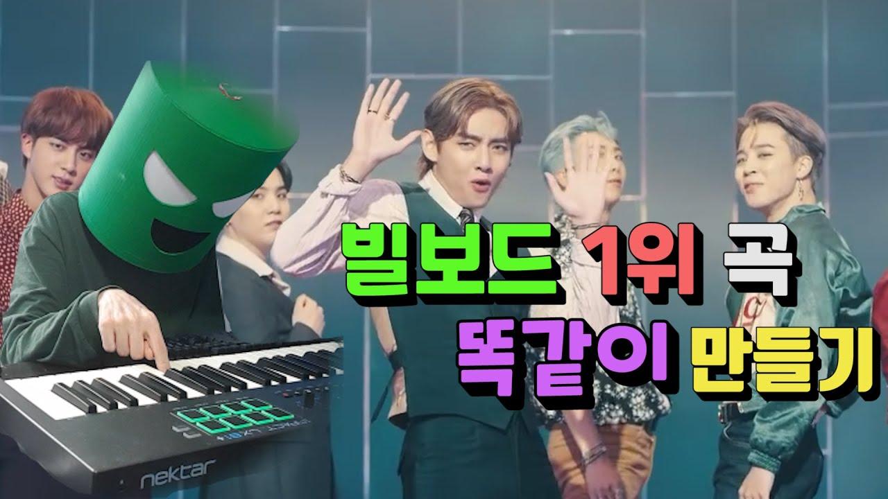 방탄소년단(BTS) - Dynamite 똑같이 만들기 도전!