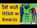 How to change background in video ? Movies me action scene kaise shoot hota hai  Green Screen