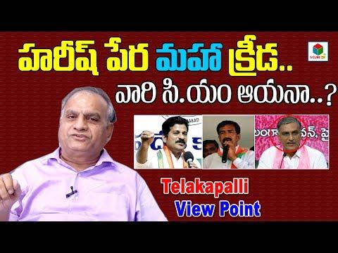 హరీష్ పేర 'మహా' క్రీడ వారి సి.ఎం ఆయన-Telakapalli Viewpoint On Harish Rao | Vanteru Pratap Reddy |KCR
