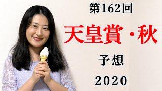 【競馬】天皇賞秋  2020 予想 (フルーツラインCの予想はブログで!) ヨーコヨソー