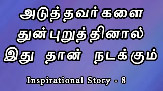 Best Motivational Story - 8 | Don't hurt anybody | Vada Bajji | Tamil Short Story