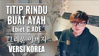 Titip Rindu Buat Ayah | Ebiet GAD | VERSI KOREA Cover by Kanzi