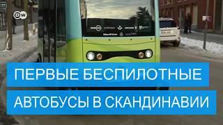 Бесплатные, беспилотные автобусы в Стокгольме