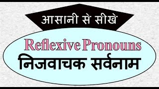 आसानी से सीखे निजवाचक सर्वनाम, How to learn Reflexive Pronoun fast.
