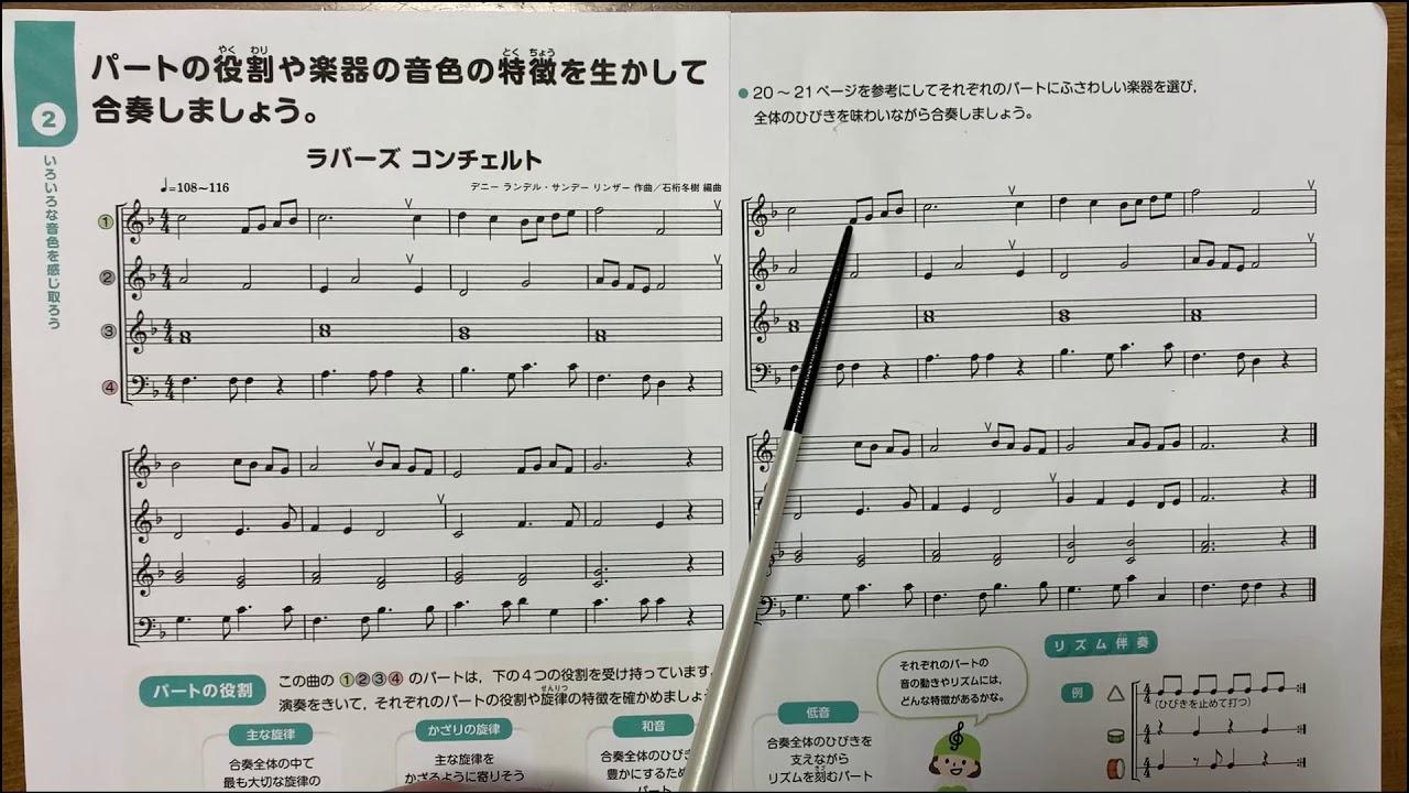 ラバーズ コンチェルト 楽譜