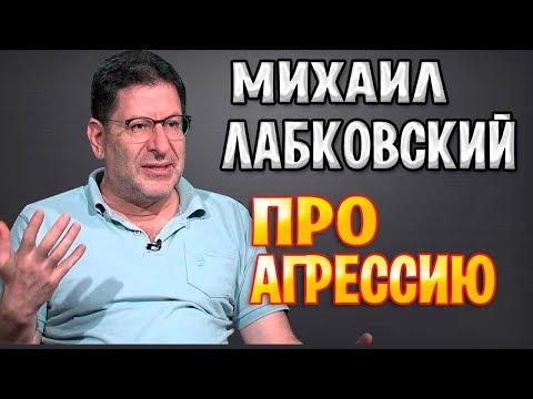 МИХАИЛ ЛАБКОВСКИЙ - ПРО АГРЕССИЮ