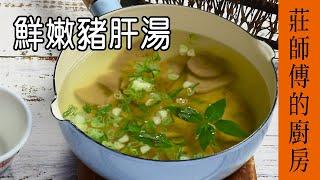 Download lagu 不會材 煮法簡單 滑嫩鮮甜 鮮嫩豬肝湯 莊師傅的廚房