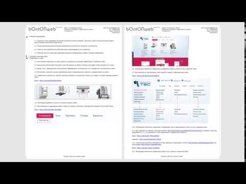 Комплексный аудит, улучшение юзабилити и повышение конверсии сайта