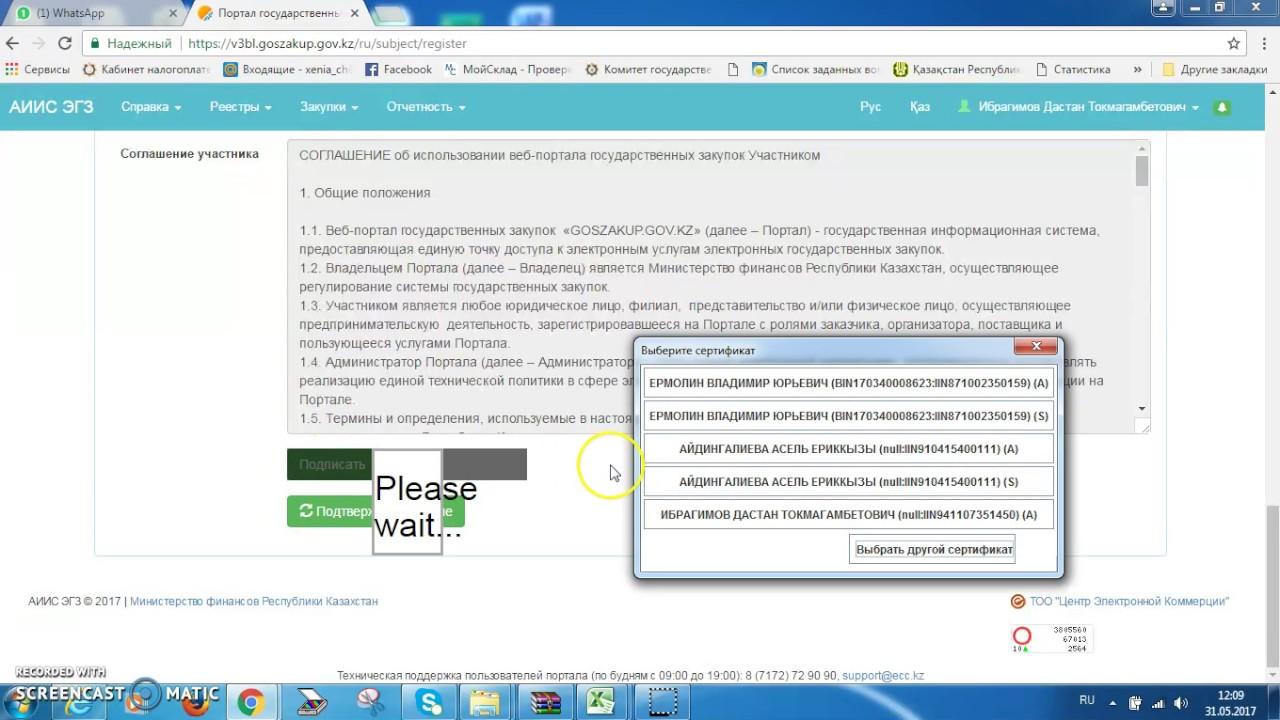 Как зарегистрироваться на портале госзакупки