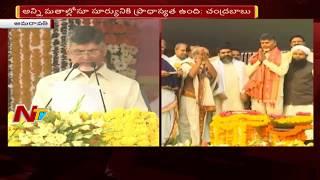 CM Chandrababu Naidu Speech in Surya Aradhana Program || Vijayawada || NTV