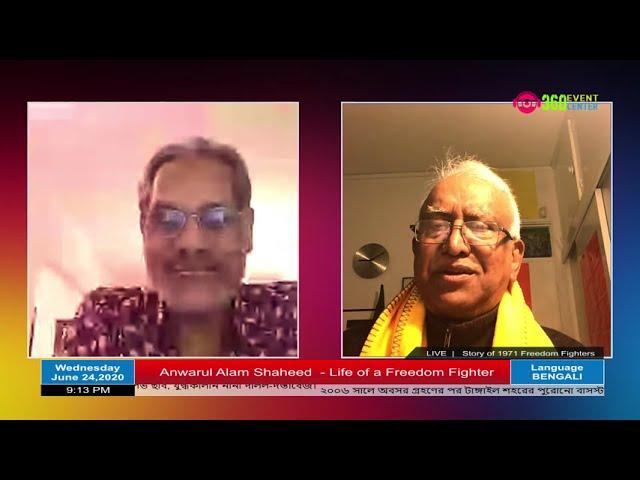 Life of a Freedom Fighter Anwar Ul Alam একজন বীর মুক্তিযোদ্ধা আনোয়ারুল আলম