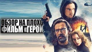 оБЗОР НА ПЛОХОЕ - Фильм ГЕРОЙ