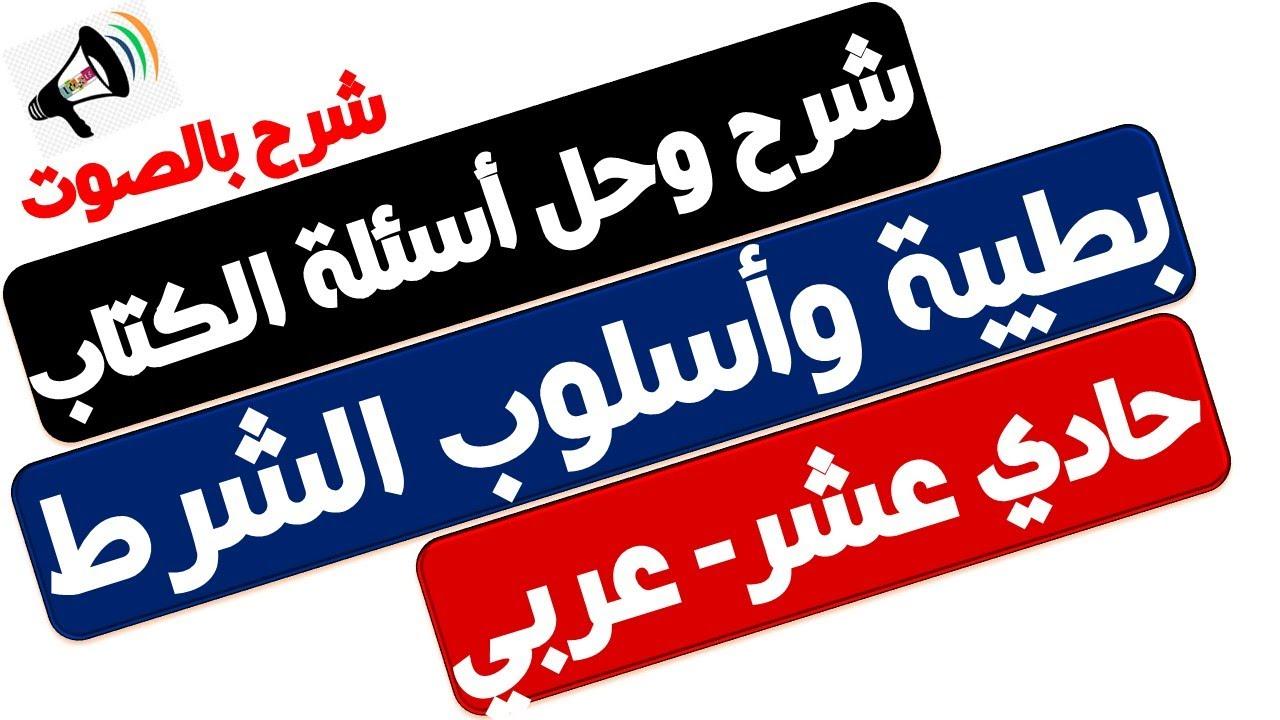 قصيدة بطيبة للشاعر حسان بن ثابت وأسلوب الشرط - شرح وحل أسئلة الكتاب - عربي حادي  عشر - YouTube