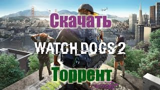 Скачать Watch Dogs 2 торрент | Watch Dogs 2 torrent | Трейлер Watch Dogs 2