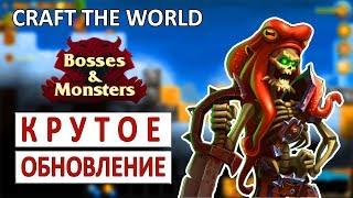 НОВЫЕ МОНСТРЫ И БОССЫ - CRAFT THE WORLD (BOSSES AND MONSTERS) ПРОХОЖДЕНИЕ (СНЕЖНЫЙ МИР) #1