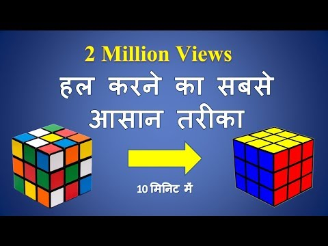 how to solve a 3x3x3 rubik's cube fastest way in hindi | रूब