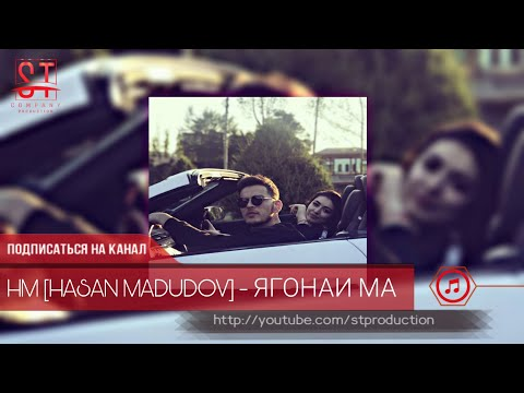HM [Hasan Madudov] - ЯГОНАИ МА (Таджиский рэп) 2019 [ST]