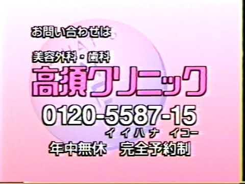 高須克弥 ドクター高須のバストクリニック 1993