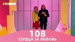 Сердца за любовь 108