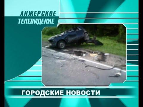 Городские новости Анжеро-Судженска от 25.05.20
