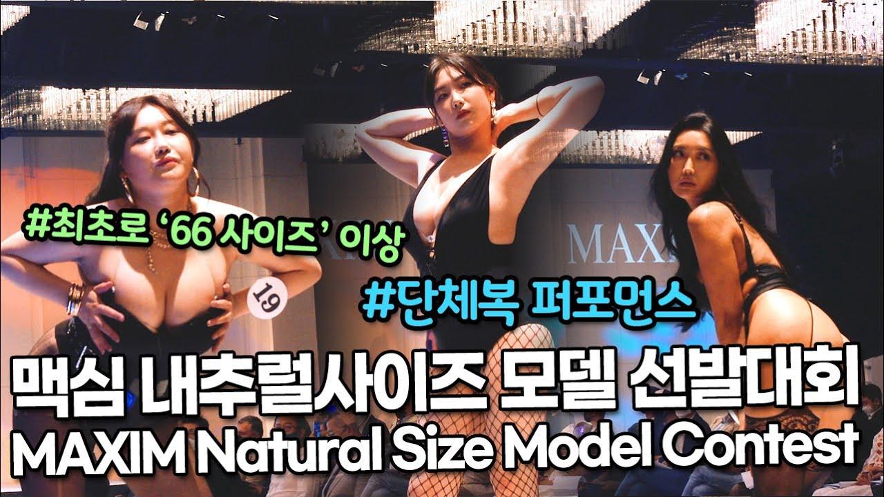 맥심(MAXIM) 내추럴사이즈 모델 선발대회 단체복 퍼레이드 Part.1 / MAXIM NATURAL SIZE MODEL CONTEST(210630)