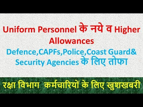 New Higher Allowances for Defence forces, CAPFs, Police, Coast Guard, Security Agencies, 7th pay