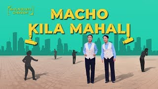 "Swahili Christian Video ""Macho Kila Mahali"" (Mazungumzo Chekeshi) 