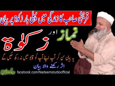 Jafar hussain qureshi _ namaz or zakat mehfil naat phangat 2018