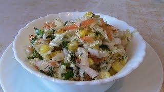 Салат с пекинской капустой и кукурузой.  Легкий и вкусный салат!