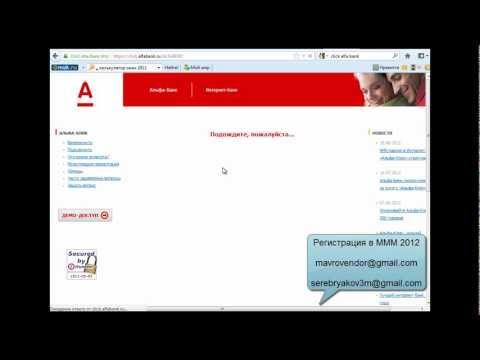Урок по интернет банку Альфа банка