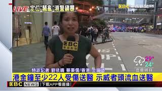 最新》港金鐘至少22人受傷送醫 示威者頭流血送醫