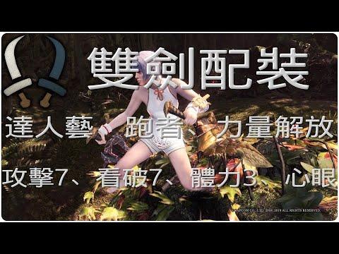 [MHWI]MR雙劍配裝分享 武器可自由更換[魔物獵人世界冰原] - YouTube