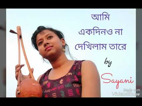 আমি একদিনও না দেখিলাম তারে - লালনগীতি - by Sayani Ghosh (Ami ekdino Na Dekhilam Tare - Lalangeeti)