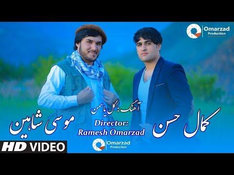 Musa Shaheen ft Kamal Hassan - Gol Yasaman OFFICIAL VIDEO HD Qarsak