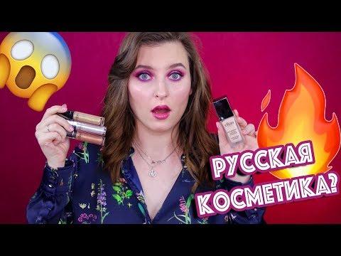 КОСМЕТИКА ELIAN RUSSIA | КЛАССНАЯ РОССИЙСКАЯ КОСМЕТКА?!
