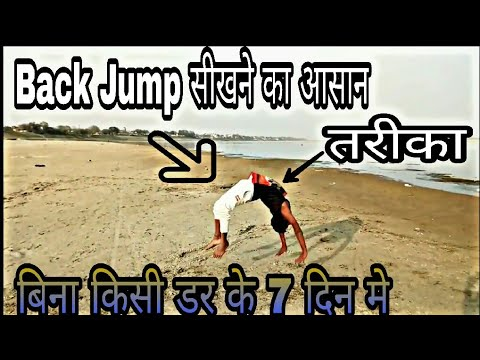How To Learn Back Jump ... Trick Back Handspring Tutorial  Sunny Arya Part 3