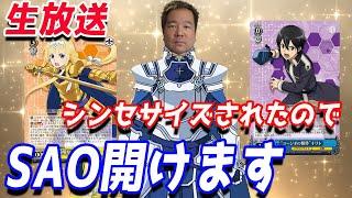 10万円開封!狙えサインカード!ソードアート・オンライン アリシゼーション