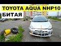 Авто и Японии - Обзор битой Toyota Auqa NHP10 hybrid 1500cc 2014 год с аукциона Японии!