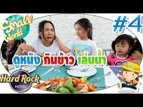 เด็กจิ๋วดูหนัง กินข้าว เล่นน้ำ  (Hard Rock#4)