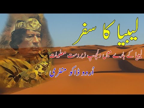 Short History And Documentary About Libya Travel To Libya In Urdu & Hindi Urdu Documentary By Urdu D