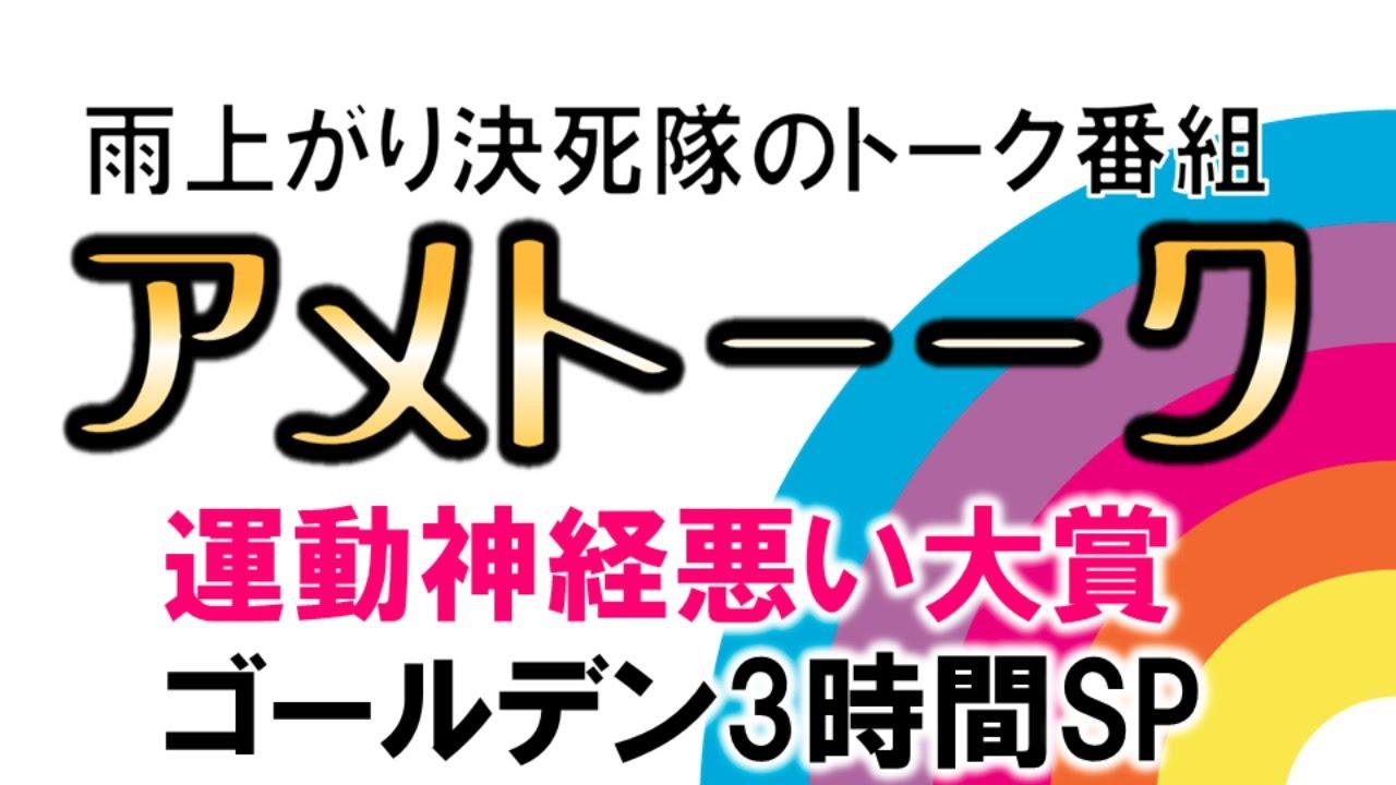 アメトーーク スペシャル