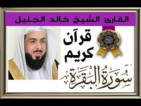 سورة البقرة القارئ الشيخ خالد الجليل Youtube