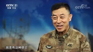 《军旅人生》 20190603 于世忠:兵心无悔  CCTV军事