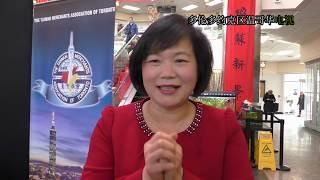 多倫多台灣商會, 20160129