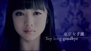 東京女子流オフィシャルサイト http://tokyogirlsstyle.jp/ ☆2014.12.10...