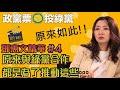 20191114中天新聞 不分區立委「嬌點」 綠黨鄧惠文vs.時力關心羚
